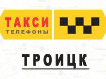 Телефоны Яндекс такси в городе Троицк