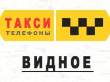 Телефоны Яндекс такси в городе Видное