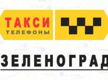 Телефоны Яндекс такси в городе Зеленоград