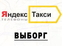 Телефоны Яндекс такси в городе Выборг