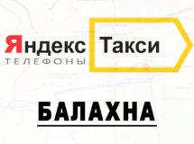 Телефоны Яндекс такси в городе Балахна