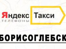 Телефоны Яндекс такси в городе Борисоглебск