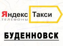 Телефоны Яндекс такси в городе Буденновск