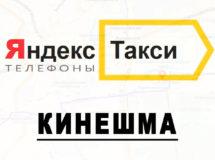 Телефоны Яндекс такси в городе Кинешма