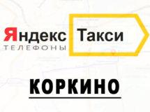 Телефоны Яндекс такси в городе Коркино