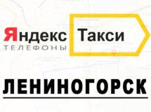 Телефоны Яндекс такси в городе Лениногорск
