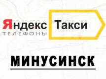 Телефоны Яндекс такси в городе Минусинск