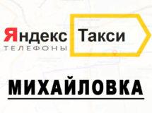 Телефоны Яндекс такси в городе Михайловка