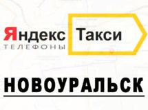 Телефоны Яндекс такси в городе Новоуральск