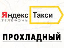 Телефоны Яндекс такси в городе Прохладный